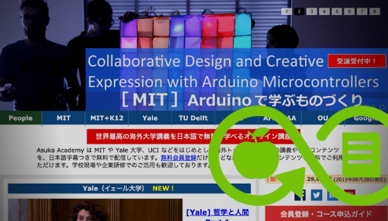 Screenshot of a website in japanise, and a green icon with the infinite symbol, an apple, and a notebook.